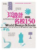 (二手書)學設計名校150好評增訂版:我們老師是大師!