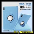 【萌萌噠】華為 HUAWEI MatePad (10.4吋) 旋轉360度保護套 皮紋側翻皮套 多層支架 鬆緊帶 平板套
