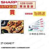 配送不安裝SHARP 夏普 40吋 FHD 智慧連網液晶顯示器+視訊盒 2T-C40AE1T