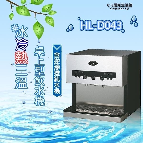 【 C . L 居家生活館 】HL-D043 桌上型冰冷熱三溫飲水機(含逆滲透純水機)