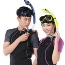 AQUA DIVE潛水眼鏡全干式呼吸管套裝裝備 【全館免運】