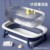 嬰兒洗澡盆寶寶浴盆可折疊幼兒坐躺大號浴桶小孩家用新生兒童用品 阿卡娜