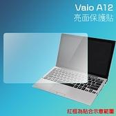 ◇亮面螢幕保護貼 VAIO A12 12.5吋 筆記型電腦保護貼 筆電 軟性 亮貼 亮面貼 保護膜