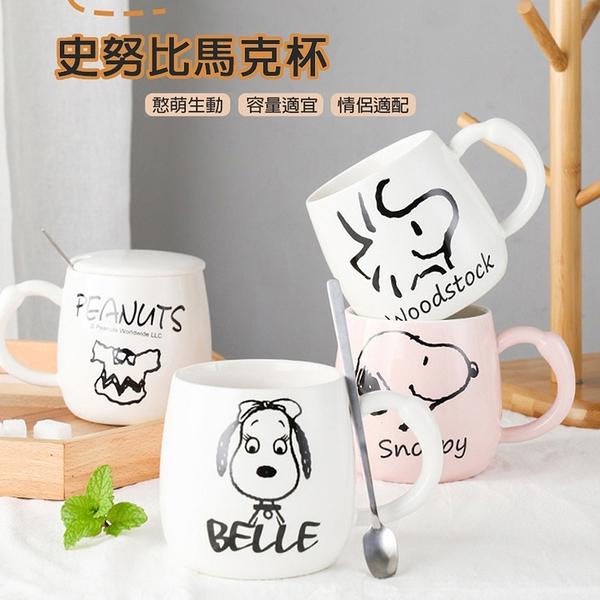 【2入組特價】史努比圓肚陶瓷杯/辦公室馬克杯/個人牛奶杯/帶蓋帶勺-350ml【優廚寶】