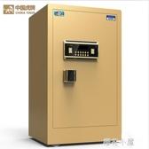 虎牌保險櫃60cm家用指紋密碼辦公全鋼防盜入牆小型指紋保險箱新品QM『櫻花小屋』