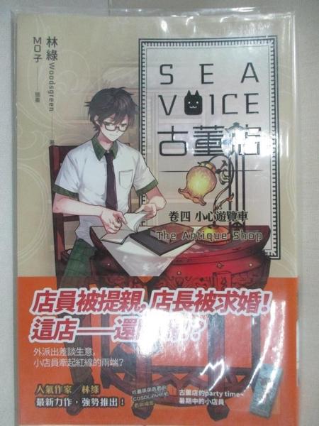 【書寶二手書T1/一般小說_GIG】Sea voice古董店(卷四)-小心遊覽車_林綠