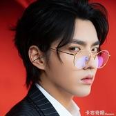 金絲眼鏡吳亦凡同款男款潮個性圓框平光鏡可