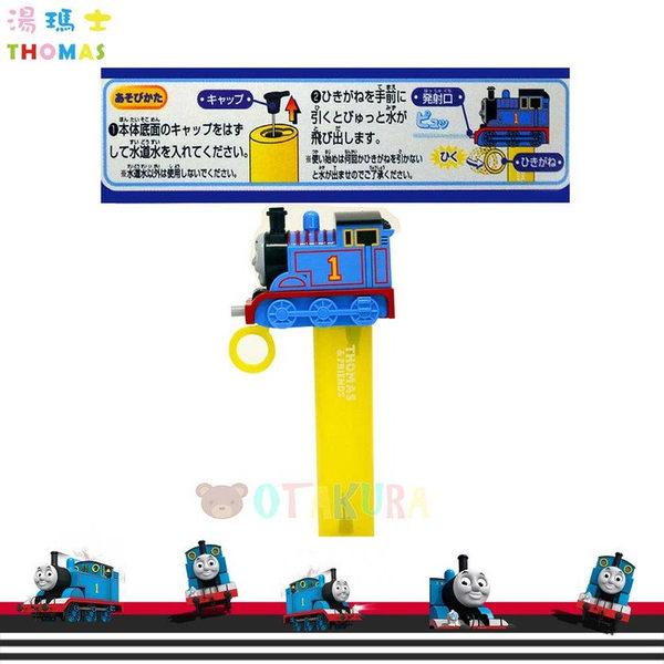 湯瑪士小火車 THOMAS 水槍玩具 噴水玩具 消暑玩具 日本進口正版 013153