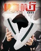 男鞋低筒鞋男士韓版潮流板鞋透氣休閒運動跑步繫帶鞋
