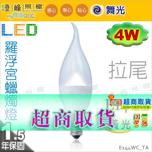 【舞光LED】E14 LED-4W 拉尾燈泡 黃光 小量超商取貨 水晶燈用【燈峰照極my買燈】#E144WCTA