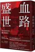 血路盛世:當代東南亞的權力與衝突【城邦讀書花園】
