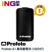 Profoto A1 閃光燈專用 原廠鋰電池 100397 佑晟公司貨 Li-ion battery for A1