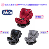Chicco Unico 0123 Isofit 安全汽座 送透氣式護頸枕跟MNO63010寶寶後視鏡