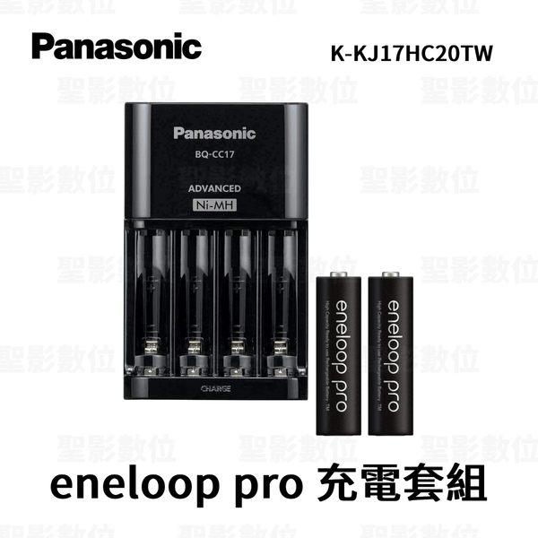國際 Panasonic eneloop pro ( 2550mah 3號電池 2顆) + (BQ-CC17 電池充電器) K-KJ17HC20TW 公司貨