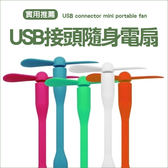 ✭米菈生活館✭【P31】USB接頭隨身電扇 迷你 竹蜻蜓 桌面 行動電源 風扇 便攜 多彩 降溫 靜音