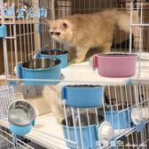 掛式狗貓碗固定貓籠雙碗寵物狗狗不銹鋼掛碗兔食盤貓咪飲水喂食器 全網最低價最後兩天igo