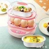 220v 蒸蛋器 煮蛋器自動斷電迷你雙層小型早餐機 ZB160『美鞋公社』