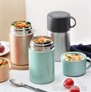 燜燒杯燜燒杯小型湯壺罐女燜粥保溫桶飯盒便攜上班族早餐粥杯悶燒壺湯杯 快速出貨