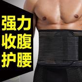 男士收腹帶減啤酒肚隱形腰封束腹束腰綁帶瘦身塑身衣瘦肚子護腰帶