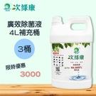 【次綠康】廣效除菌液4L補充桶(3入超值組)