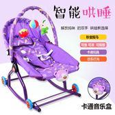 嬰兒搖椅 哄娃神器嬰兒哄睡搖籃兩用平衡推車兒童躺椅