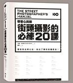 (二手書)帶著心與眼,街頭攝影的必練20課:這些技法與心法,拍出了精采的攝影史!..