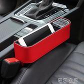 汽車夾縫收納盒座椅縫隙儲物盒袋車載置物盒箱多功能汽車內飾用品『摩登大道』