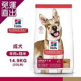 Hills 希爾思 2036 成犬 羊肉與糙米 14.9kg/33LB 寵物 狗飼料 送贈品【免運直出】