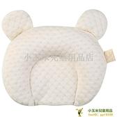 單件嬰兒枕頭定型枕0-1歲新生兒童寶寶用品四季通用品牌【小玉米】