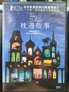 挖寶二手片-0B01-793-正版DVD-動畫【枕邊故事】-嘰哩咕與野獸導演(直購價)