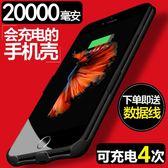 20000M蘋果6s背夾充電寶iphone7plus超薄x背夾式8專用電池原裝5s背甲SE毫安igo 3c優購
