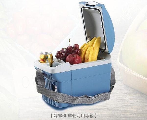 迷你冰箱 6升車載冰箱車家兩用迷你小冰箱小型家用制冷宿舍寢室冷暖器YYP    傑克型男館