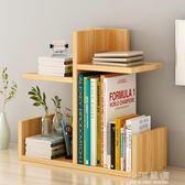 書架簡易桌上置物架組合書柜創意桌面收納學生家用儲物架兒童簡約igo『小淇嚴選』