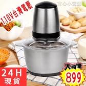 電動絞肉機110v【現貨】(免運)家用多功能料理器 絞肉機 攪拌器!