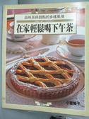 【書寶二手書T2/餐飲_YBS】在家輕鬆喝下午茶_小菅陽子