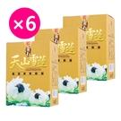6入組【陪你購物網】金石天山雪蓮羅漢果軟喉糖(30顆/盒)|免運