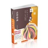 法學緒論(高普特考)AG05