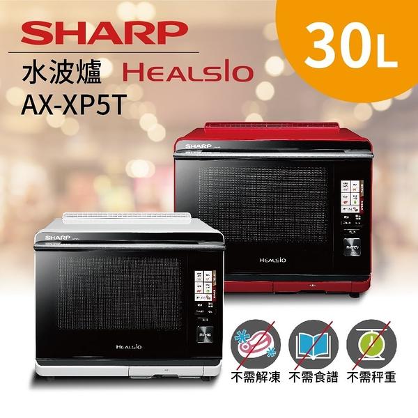 【限時優惠+24期0利率】SHARP 夏普 30公升 HEALSIO水波爐 AX-XP5T 公司貨