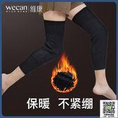 羊毛護膝保暖老寒腿男女士膝蓋理療關節儀四季自發熱護腿漆防寒炎 小宅女