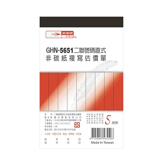 光華牌 5651 直式二聯估價單 (20本/盒)