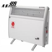 德國原裝進口 NOTHERN 北方 第二代對流式電暖器 CN1000/CN-1000 房間、浴室兩用