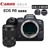 [分期0利率] 送3M進口全機貼膜 Canon EOS R6 單機身 + RF 24-240 f/4-6.3 ISUSM 台灣佳能公司貨 EOS R RP R5