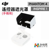 DJI原廠【和信嘉】Phantom Inspire 遙控器遮光罩 (手機用) 台灣公司貨