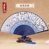 扇子 扇子王星記中國復古風日式和風便攜隨身迷你十里桃花女士折疊小扇 七夕情人節85折