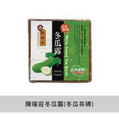 【陳稼莊】自然農法冬瓜露(冬瓜茶磚)(400g)~TVBS一步一腳印,草地狀元-有效日2018年10月
