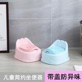 兒童坐便器 塑料兒童坐便器男寶寶女嬰兒便盆兒童小馬桶嬰兒座便凳兒童小尿盆【快速出貨】