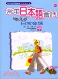 二手書博民逛書店 《常用日本語會話(32K)》 R2Y ISBN:9575855353│MEICHAN