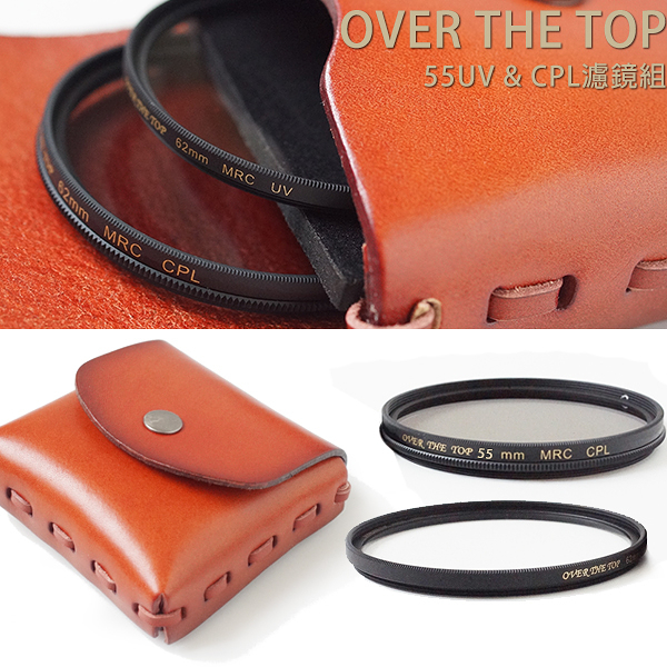 OVER THE TOP MRC  55mm超薄奈米鍍膜  專業鏡片組(2入) - 含牛頭皮2入鏡片手工收納包