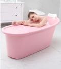 洗浴盆 大人泡澡桶加厚塑料洗澡桶大號家用洗浴盆浴缸成人浴桶全身沐浴桶【快速出貨八折搶購】