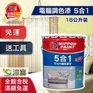 【漆寶】▌立邦電腦調色 ▌5合1 平光內牆乳膠漆(18公升裝)◆1桶送室內精巧或2桶送室內專業工具